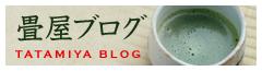 畳屋ブログ Tatamiya Blog