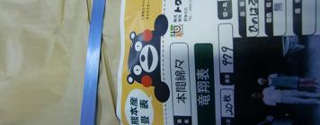 熊本ブランド畳表