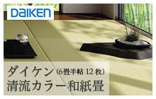 ダイケン清流カラー和紙畳6畳のご紹介